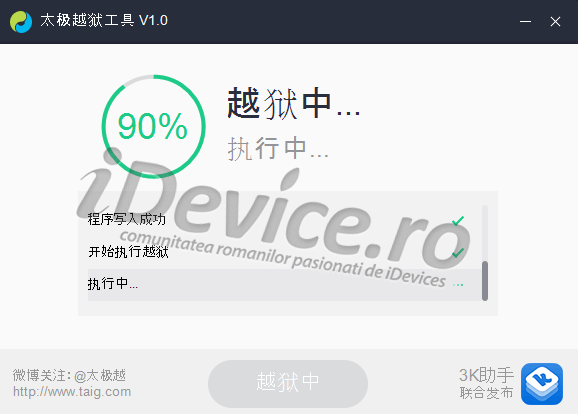 tutorial iOS 8.1.1 jailbreak 3 - iDevice.ro