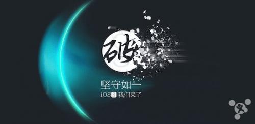 TaiGJailbreak iOS 8.1.1