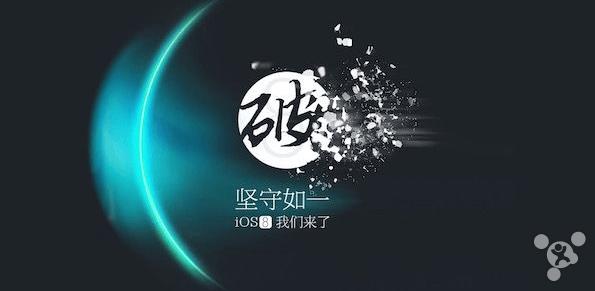TaigJailbreak iOS 8.1.2
