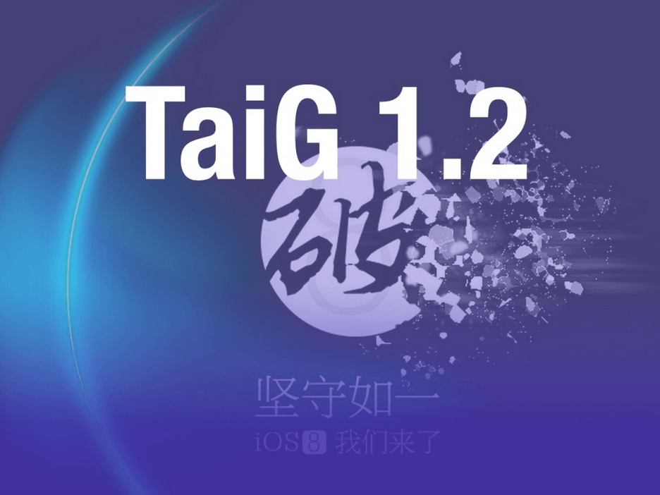 Tutorial iOS 8.1.2 jailbreak
