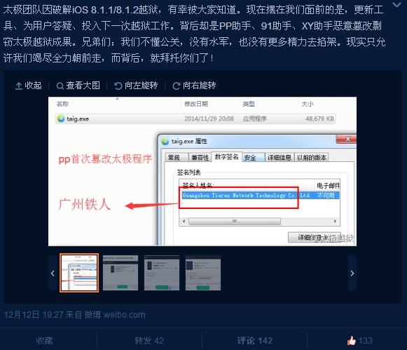 iOS 8.1.2 jailbreak TaiG clone