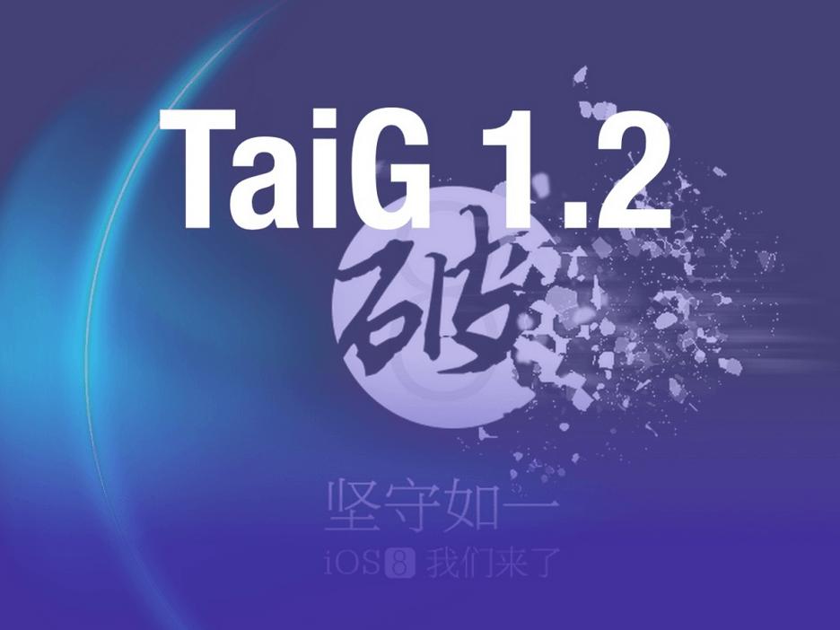 iOS 8.1.2 jailbreak