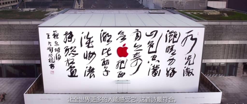 Apple Store mural