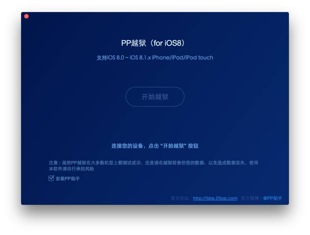 PP jailbreak iOS 8.1.2 Mac OS X