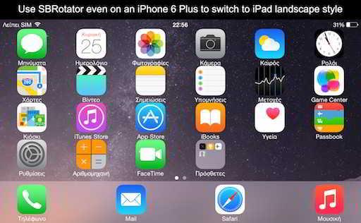 SBRotator for iOS 8