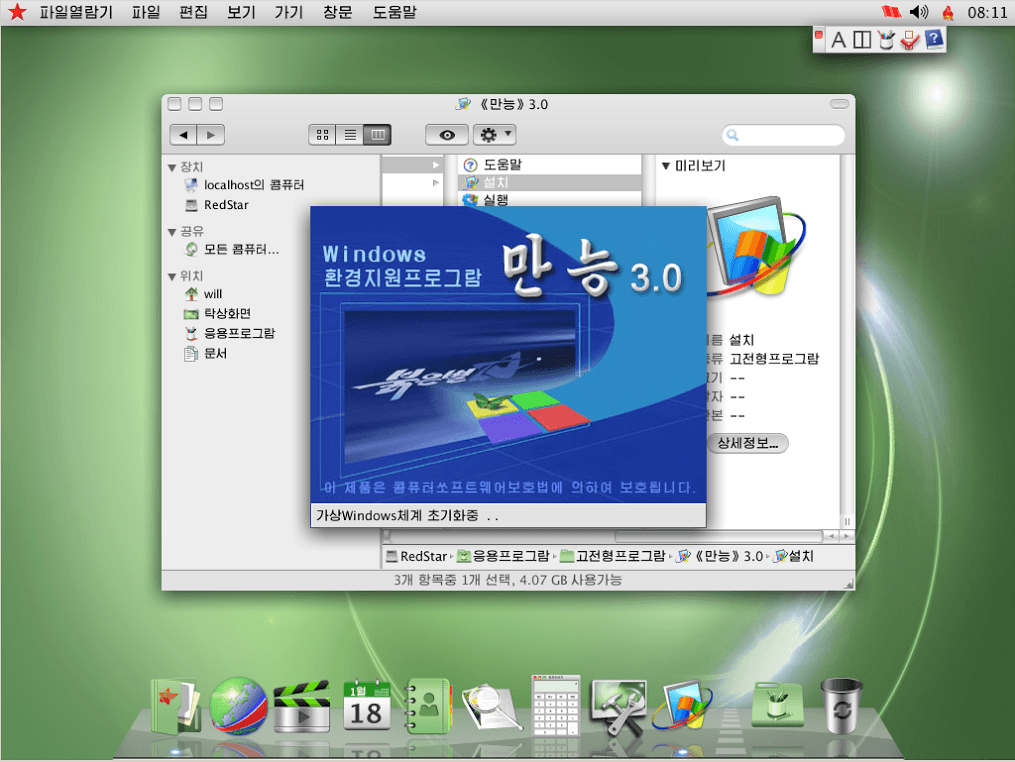 Sistem de operare Coreea de Nord