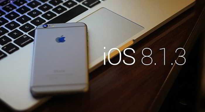 iOS 8.1.3 ota update