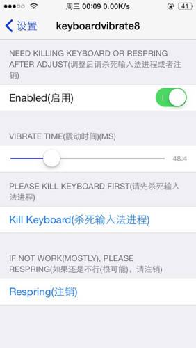 KeyboardVibrate8