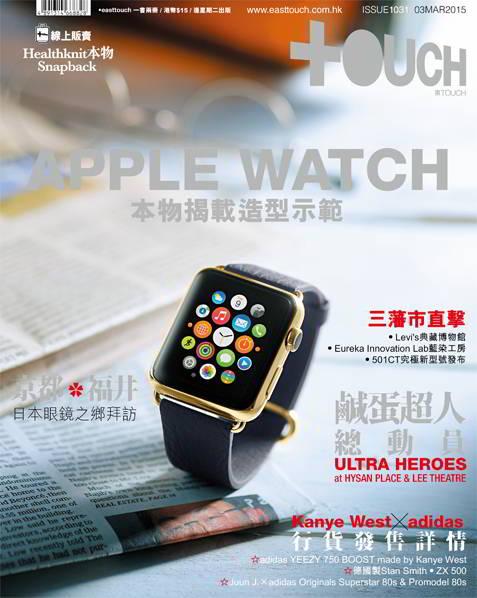 Apple Watch Hong Kong