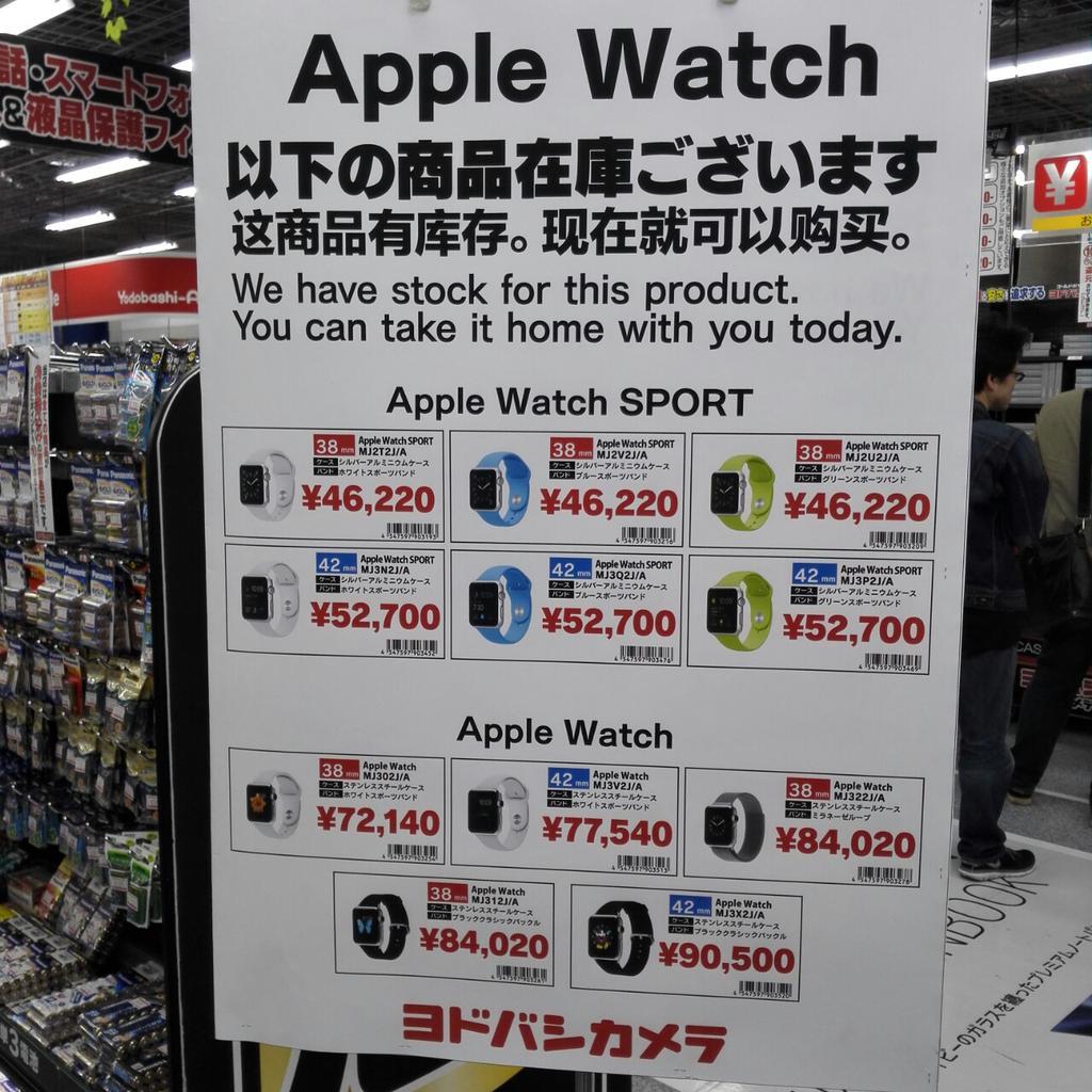 Apple Watch coada 3