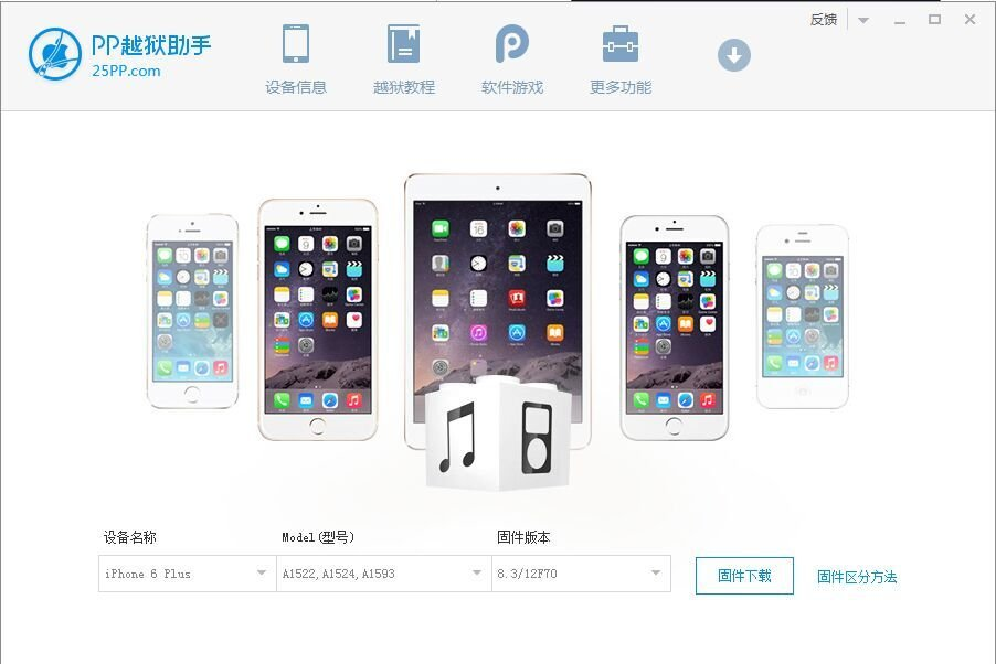 25PP jailbreak iOS 8.3