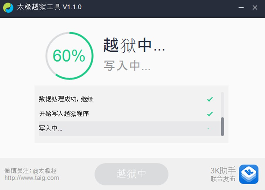 iOS 8.3 jailbreak blocat la 60 eroare -1101 -1102