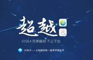tutorial iOS 8.4 jailbreak