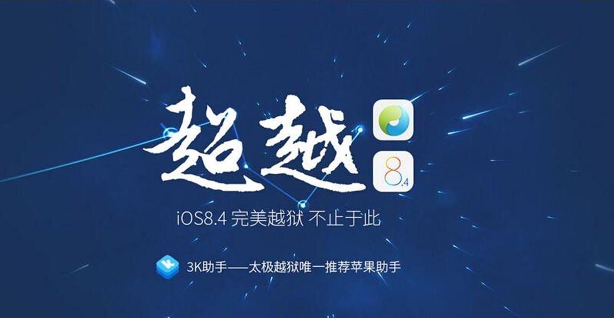 tutorial iOS 8.4 jailbreak