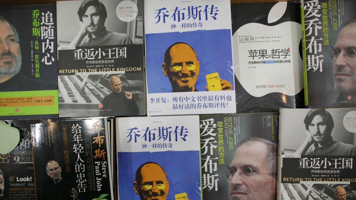 Steve Jobs din aur 1