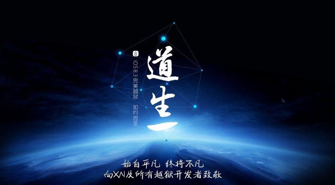 TaiG 2.3 iOS 8.4 jailbreak