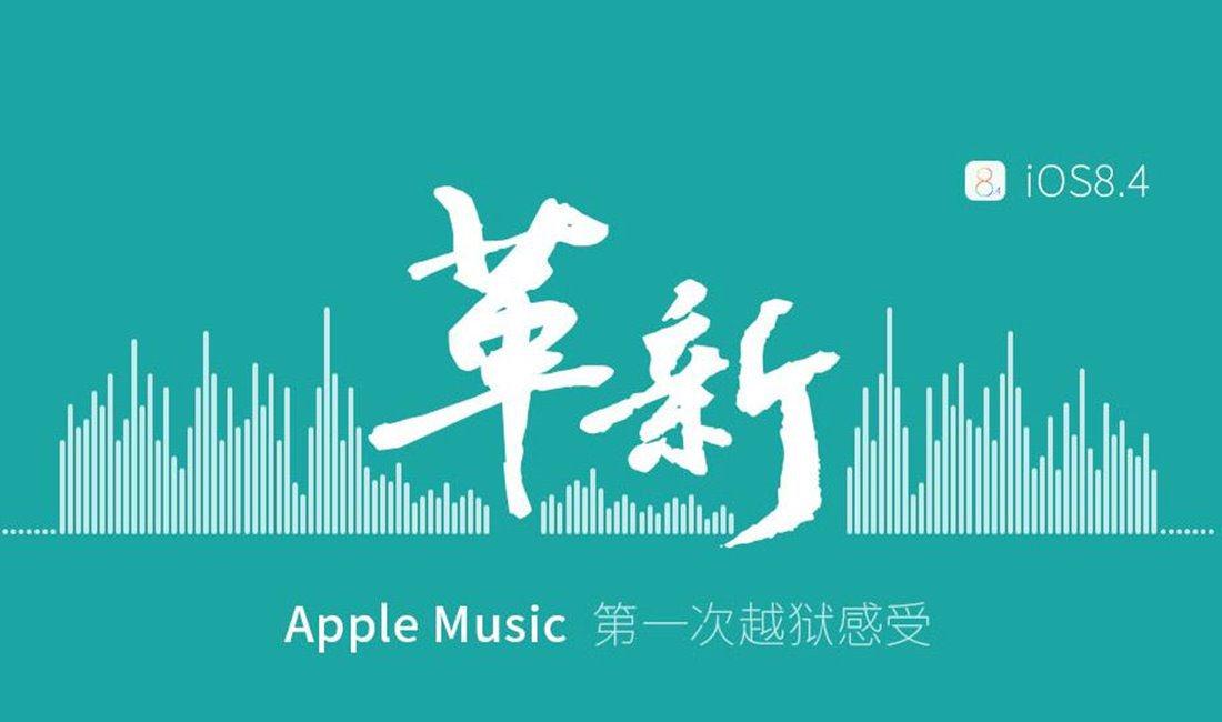 jailbreak blocat iOS 8.4.1