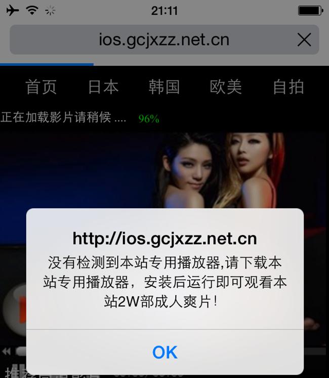 Apple malware Yispecter