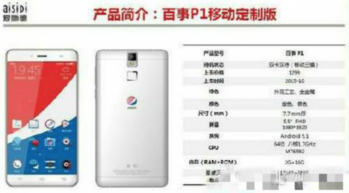 Pepsi smartphone specificatii