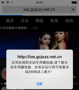 Yispecter malware infectare iOS fara jailbreak