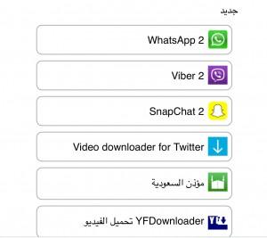 doua conturi WhatsApp Messenger iPhone