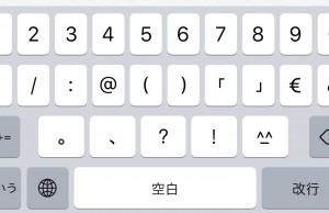 Tastatura secreta emoji iPhone 1
