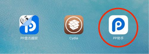 app store pp jailbreak