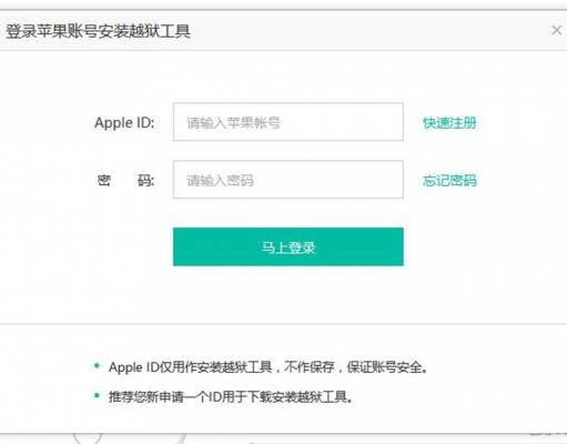 apple id ios 9.3.3 jailbreak