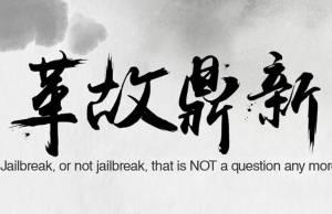 jailbreak ios 9.3.3 repornire