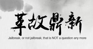malware iOS 9.3.3 jailbreak
