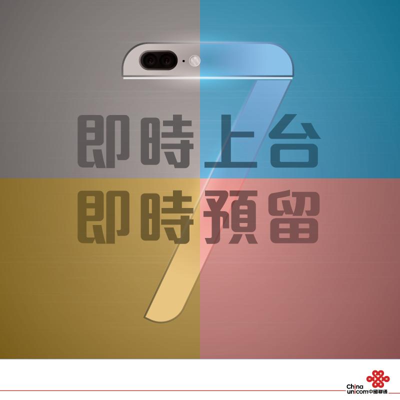 ipjhone 7 albastru china