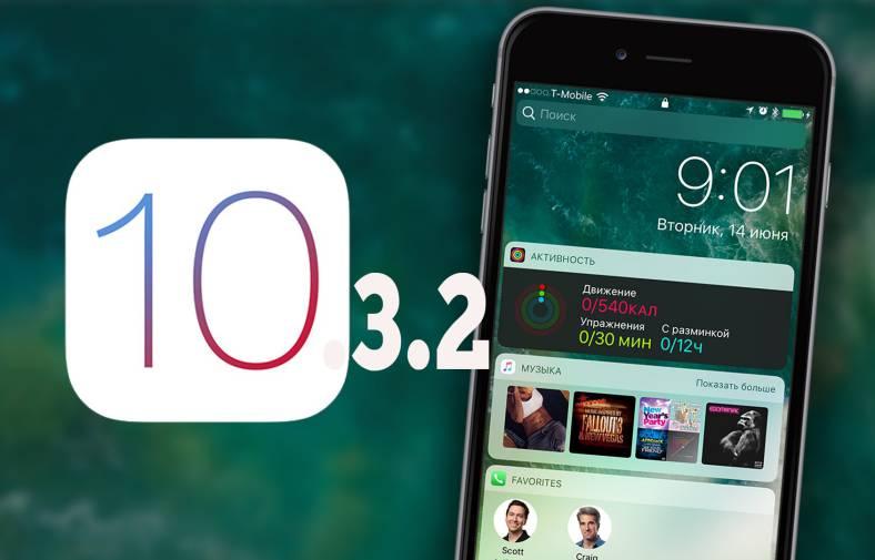 ios 10.3.2 iphone 5 ipad