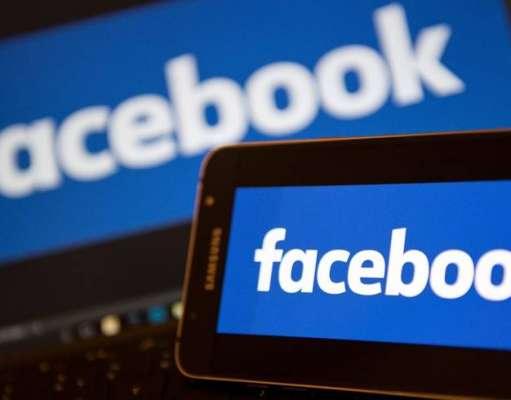 Facebook pret produs