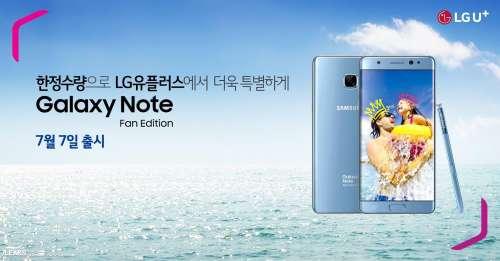 Smasung Galaxy Note 7 Fan Edition confirmat