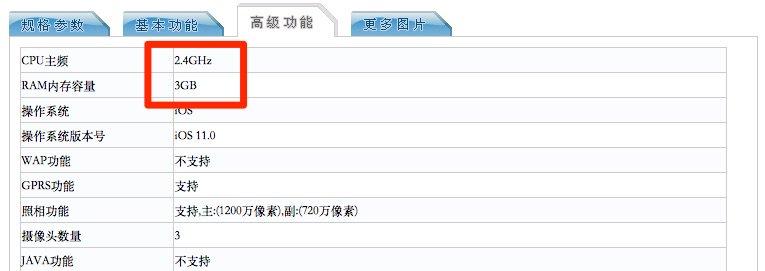 iPhone X - Capacitate Bateriei Confirmata