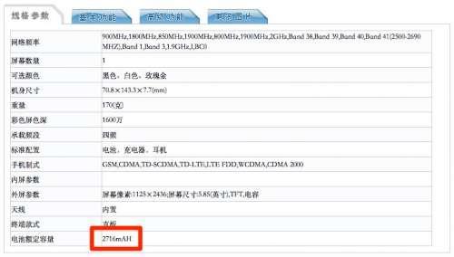 iPhone X Capacitatea Bateriei Confirmata