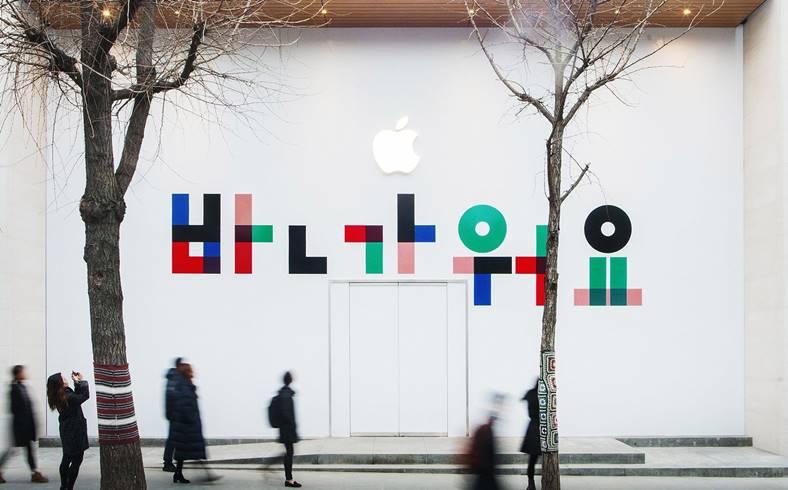 Apple Store 500