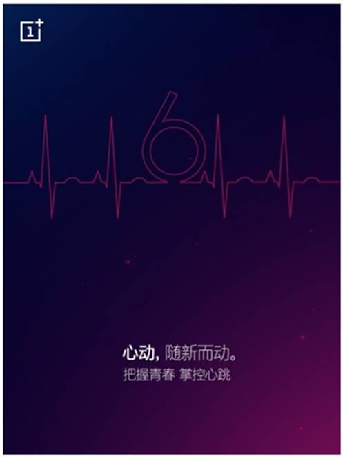 OnePlus 6 Functia SECRETA Confirmata 1