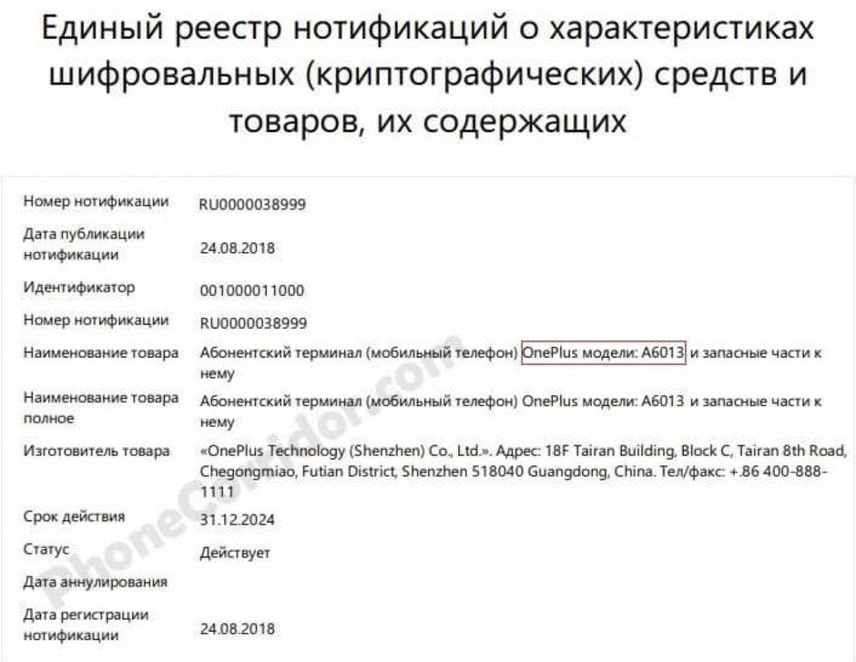 OnePlus 6T Certificat Vanzare 1