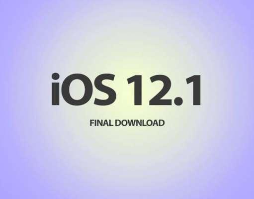 iOS 12.1.1 iphone