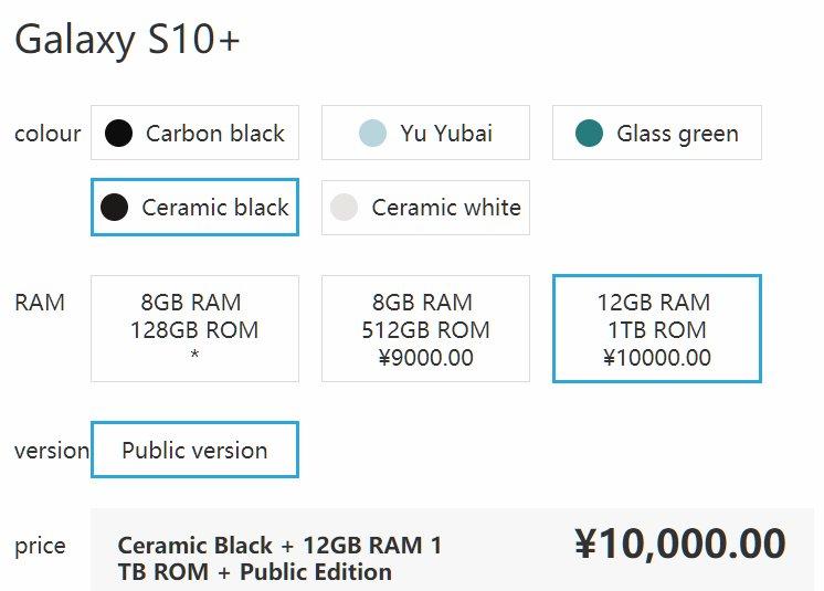 Samsung GALAXY S10 pret mare ceramica