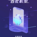 Huawei P30 PRO android q lista telefoane
