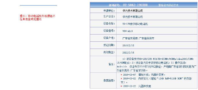 Huawei P30 PRO certificat tenaa