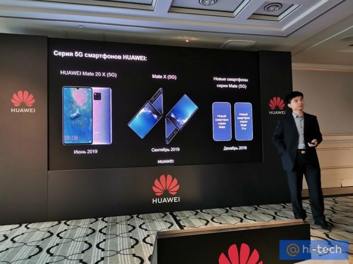 Huawei MATE 30 PRO data lansare 5g
