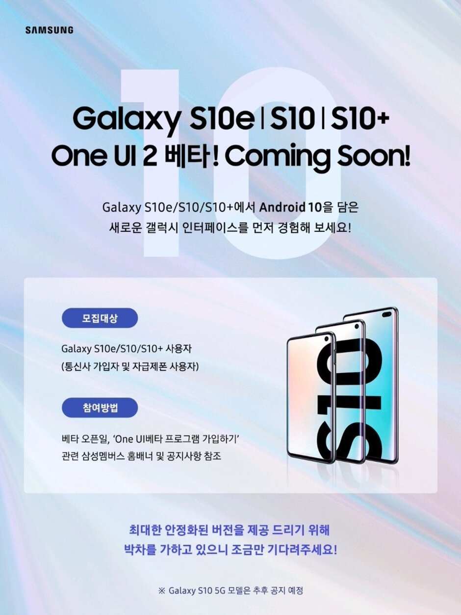 Samsung GALAXY S10 android 10 beta one ui