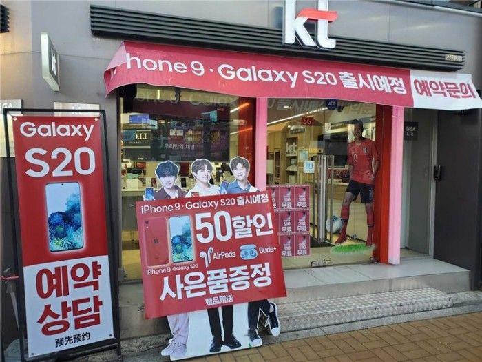 iPhone 9 Samsung GALAXY S20 precomanda