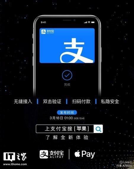 iOS 13.4 ali pay