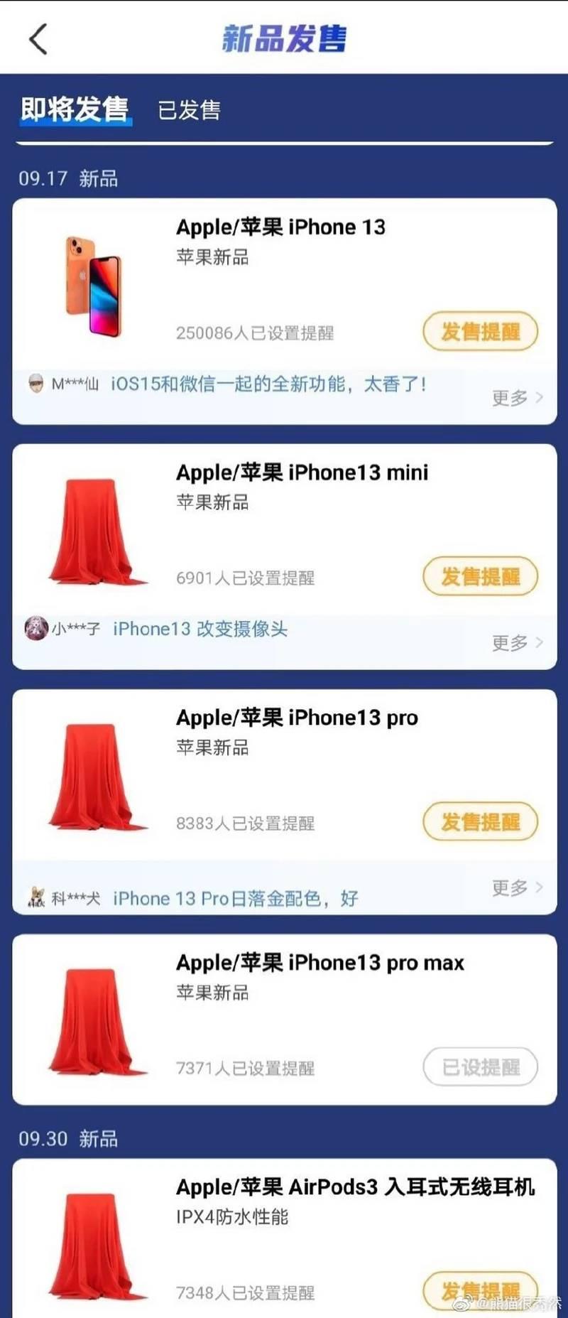 iPhone 13 ziua lansarii septembrie